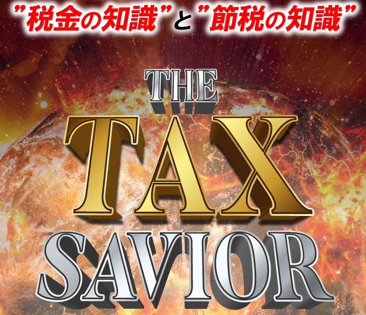 THE TAX SAVIOR, ちゃんやま氏, タックスセイバー, レビュー, 特典 ...