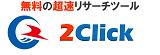 2CLICK